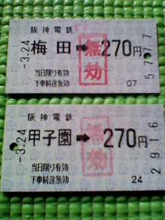 記念切符.jpg